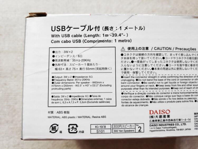 ダイソー300円スピーカー スペック
