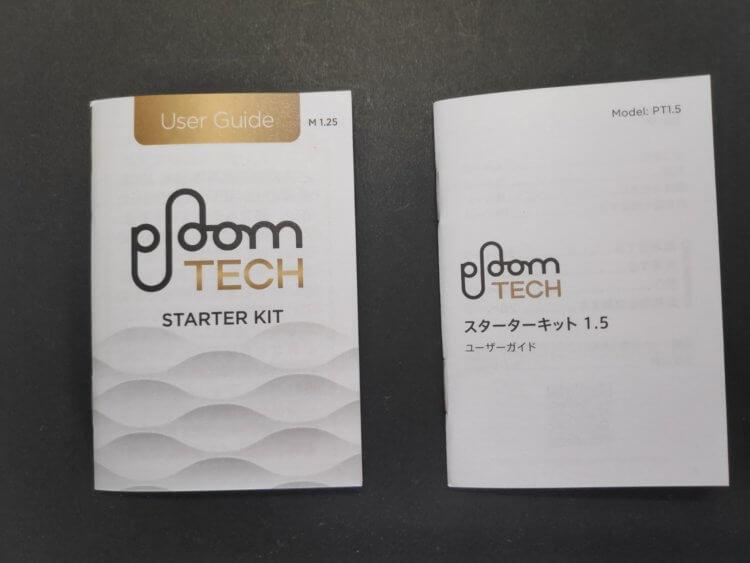 Ploom TECH 1.25と1.5の比較(取説の違い)