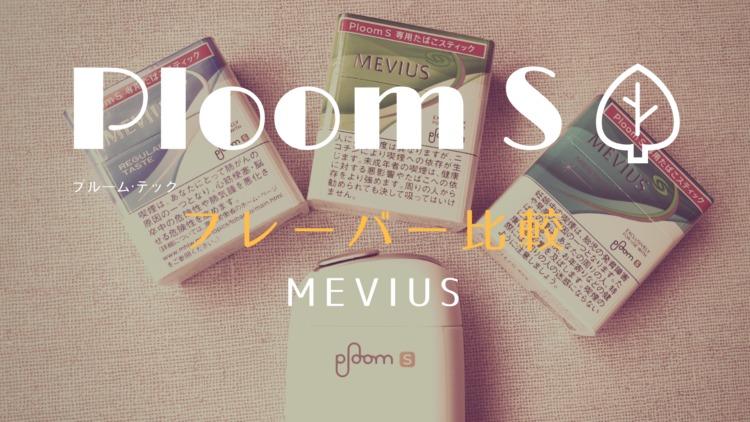 プルーム・エス(Ploom S)たばこスティック全銘柄の味・比較