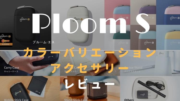 プルーム・エス(Ploom S)の全カラーバリエーション・アクセサリー レビュー|実際の質感・感想