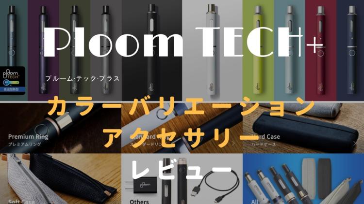 プルーム・テック・プラス(Ploom TECH+)の全カラーバリエーション・アクセサリー レビュー|実際の質感・感想