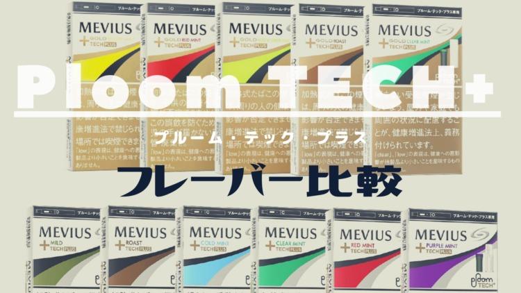 プルーム・テック・プラス(Ploom TECH+)たばこカプセル/スティック全銘柄の味・比較