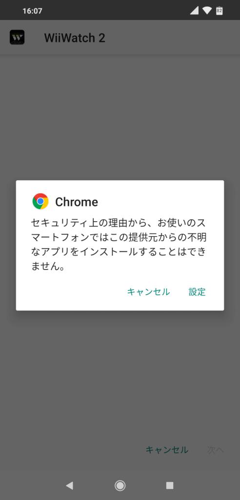 Chromeの警告