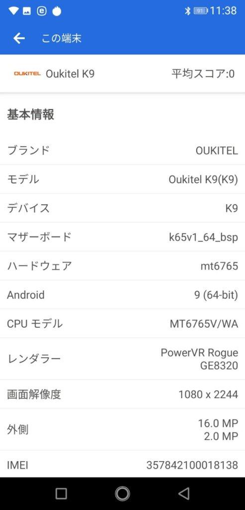 OUKITEL K9 AnTuTu Benchmark