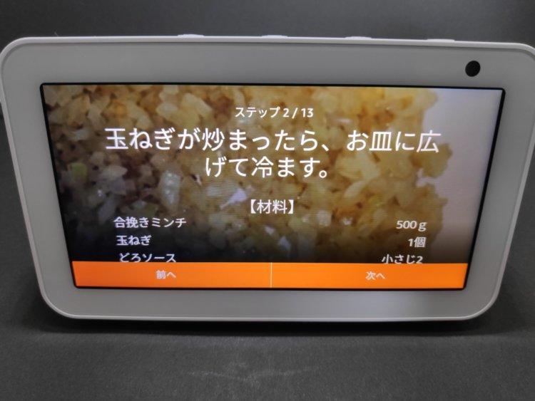 Amazon Echo Show 5 レシピ機能画面