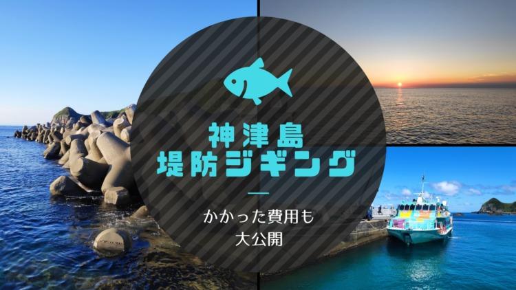 【神津島釣りレポ】夏の堤防でショアジギング&ぶっ込み釣りを満喫|かかった費用も大公開!