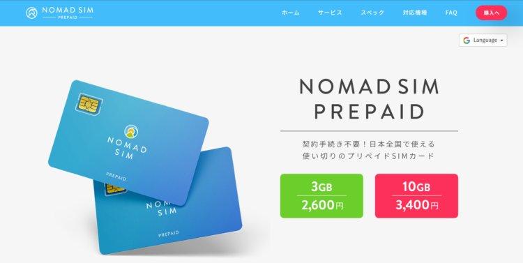 Nomad SIM Prepaid(ノマドシムプリペイド) インプレッション
