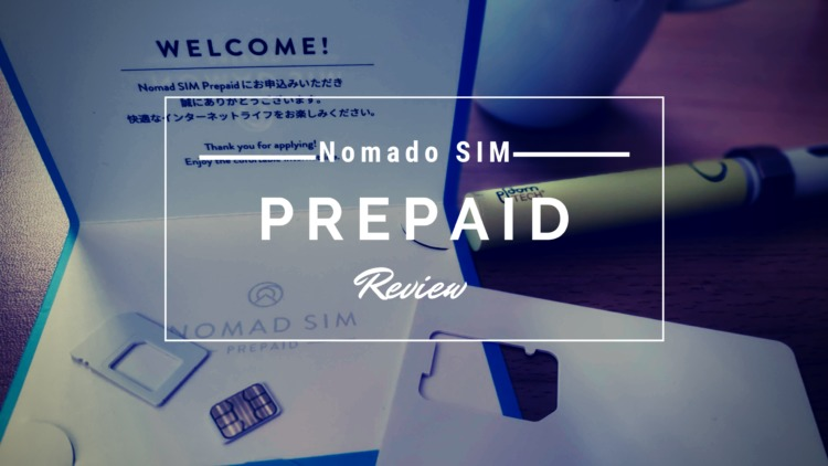 Nomad SIM Prepaid ノマドシムプリペイド レビュー|手軽に快適に使える買い切り制シンプルプランの通信専用SIM