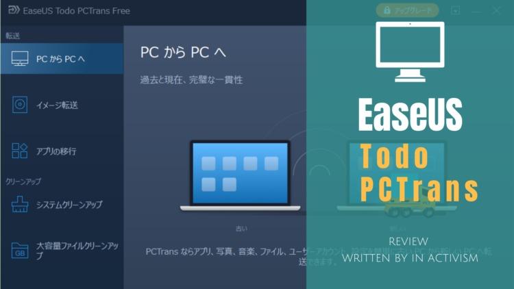 EaseUS Todo PCTrans レビュー パソコン初心者でも簡単!無料でお試し可能なデータ移行ソフト【PR】