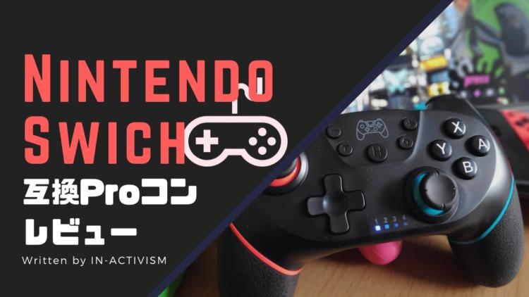 Nintendo Switch用互換Proコントローラー レビュー|ジャイロ・速度センサー・振動対応2,000円以下サードパーティ製ハイコスパモデル