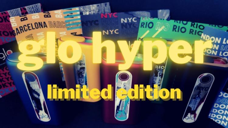 glo hyper(グロー・ハイパー)限定モデル「東京」「ロンドン」「ニューヨーク」「バルセロナ」「リオ」レビュー