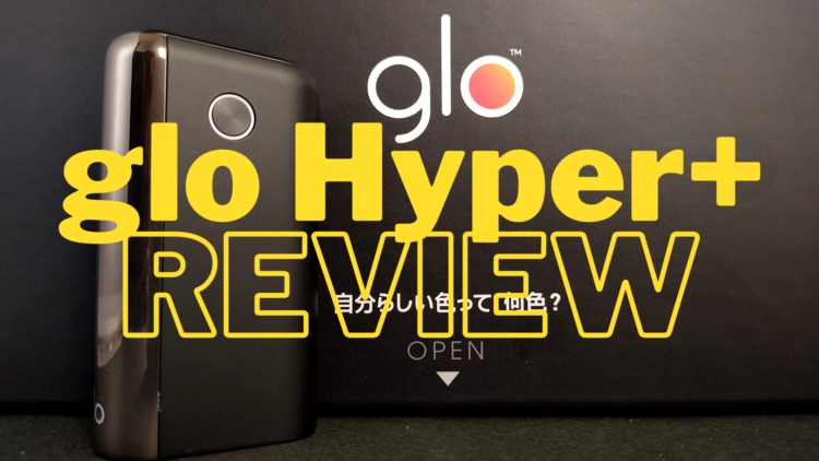 glo Hyper+(グロー・ハイパー・プラス) レビュー|24通りの組み合わせで個性を演出!遊び心と吸い応えを両立させた次世代デバイス