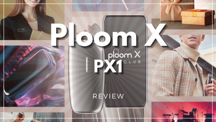 プルームエックス(Ploom X)PX1 レビュー|国産の逆襲なるか?!JTの本気度がうかがえる次世代デバイス