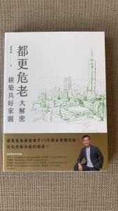 Read more about the article ▍耕建築/好書推薦「都更危老大解密  耕築共好家園」