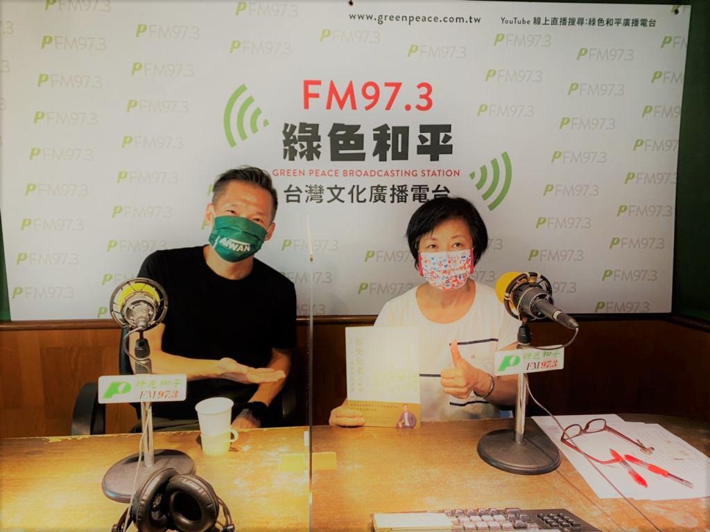 耕建築 / 綠色和平電台現場直播