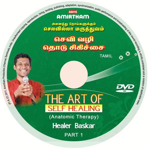 Anatomic Therapy Tamil Pdf