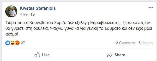 Διεγράφη από τη ΝΔ ο Κώστας Στεφανίδης μετά το αισχρό σχόλιο για την Κούνεβα