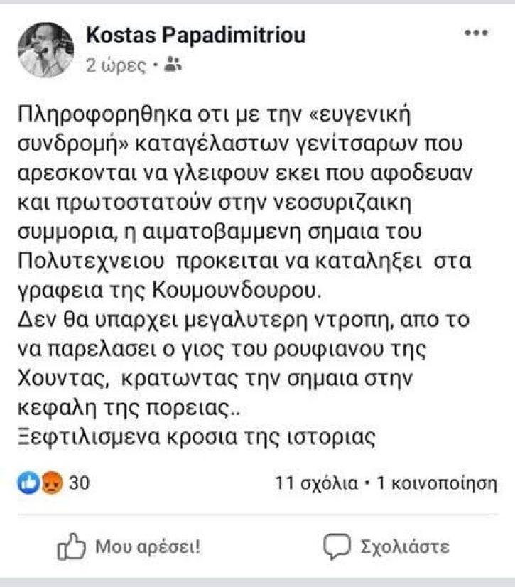 , Σταμάτης Θεοδωρόπουλος: Της «Πατρίδας»* μου η σημαία που 'ναι κλεμμένη από καιρό, INDEPENDENTNEWS