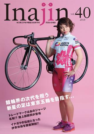 Inajin vol.39
