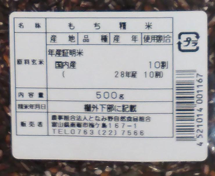 古代香紫米原材料表示