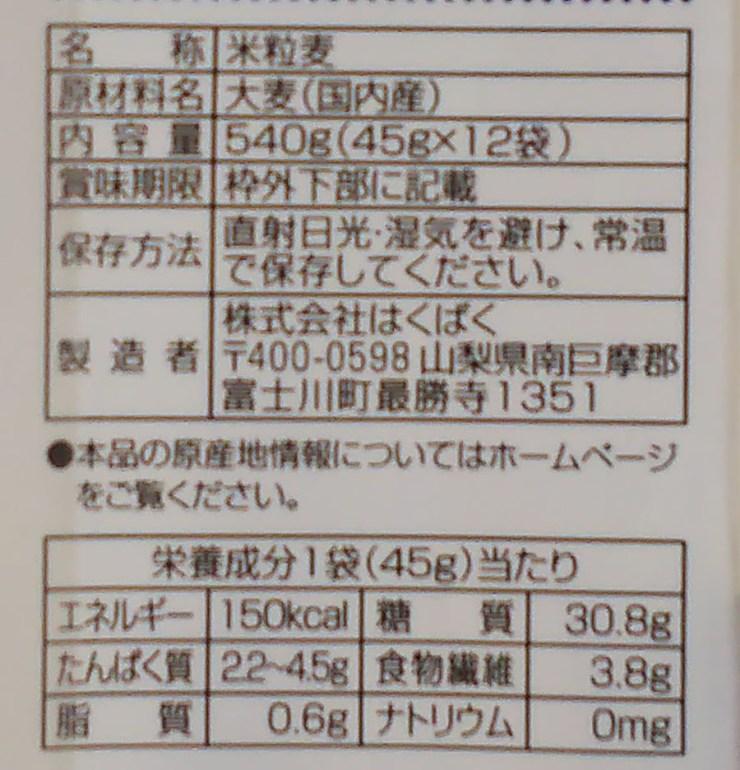 米粒麦原材料表示