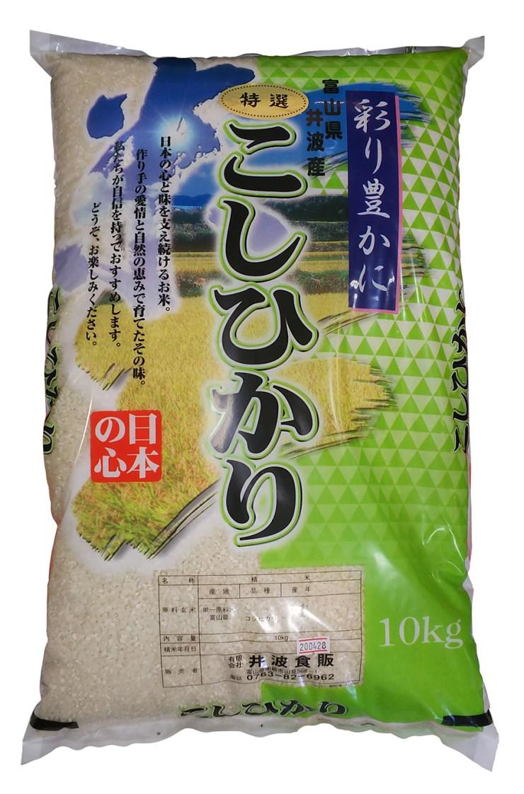 井波産特選コシヒカリ