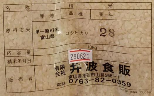 富山県井口産コシヒカリ原材料