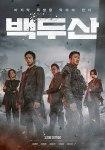 ASHFALL (KOREAN)