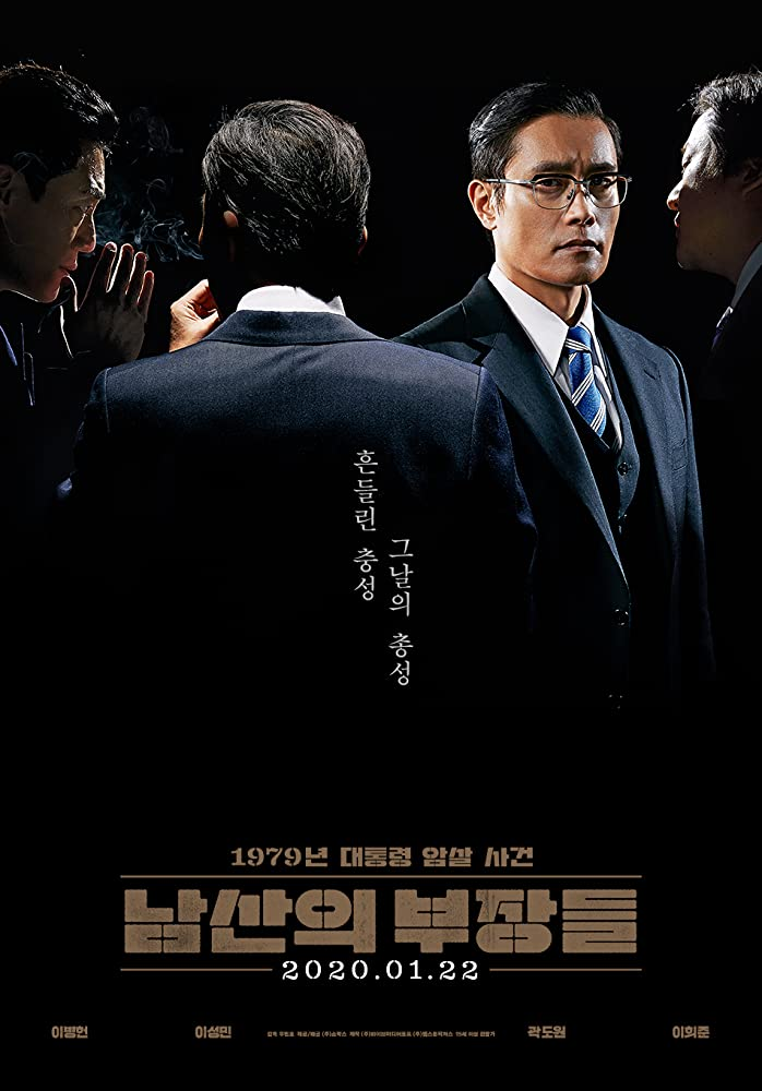 KOREAN MOVIE: THE MAN STANDING NEXT