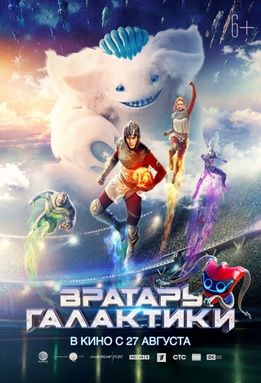 DOWNLOAD MOVIE: Cosmoball (2020)
