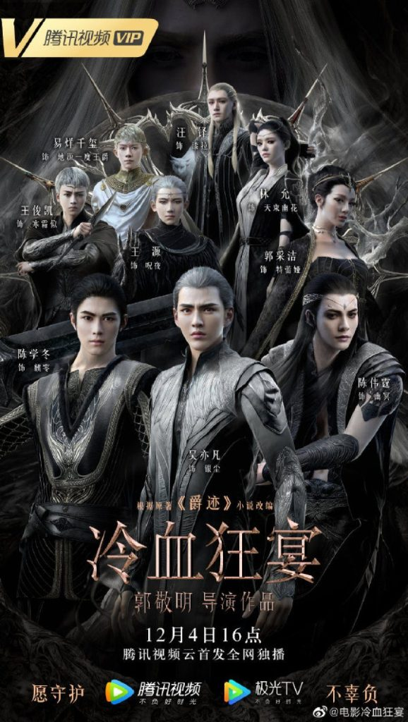 DOWNLOAD MOVIE: L.O.R.D: Legend of Ravaging Dynasties 2 (2020)