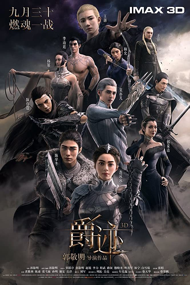 DOWNLOAD MOVIE: L.O.R.D: Legend of Ravaging Dynasties