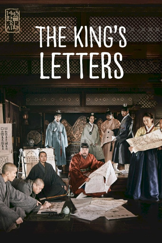 DOWNLOAD MOVIE: The King's Letters (2019)