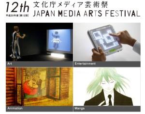 平成20年 文化庁メディア芸術祭