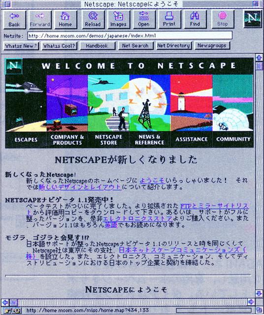 Netscape Japan