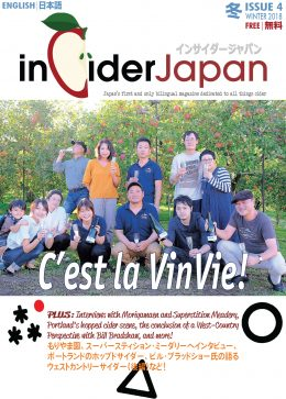 inCiderJapan-Issue-4-Cover.jpg