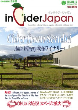 inCiderJapan-Issue-5-Cover-1.jpg