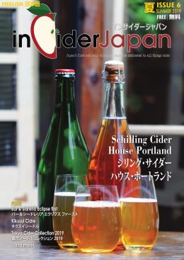 inCiderJapan-Issue-6-Cover.jpg