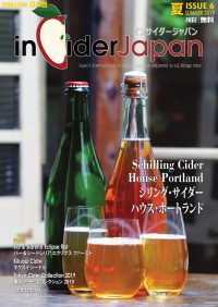 inCiderJapan Issue 6