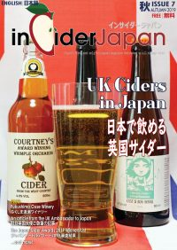 inCiderJapan-Issue-7-Cover