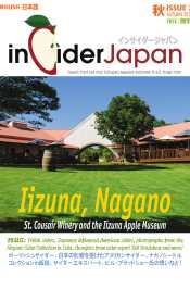 inCiderJapan Issue 3