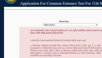 Maharashtra FYJC CET 2021