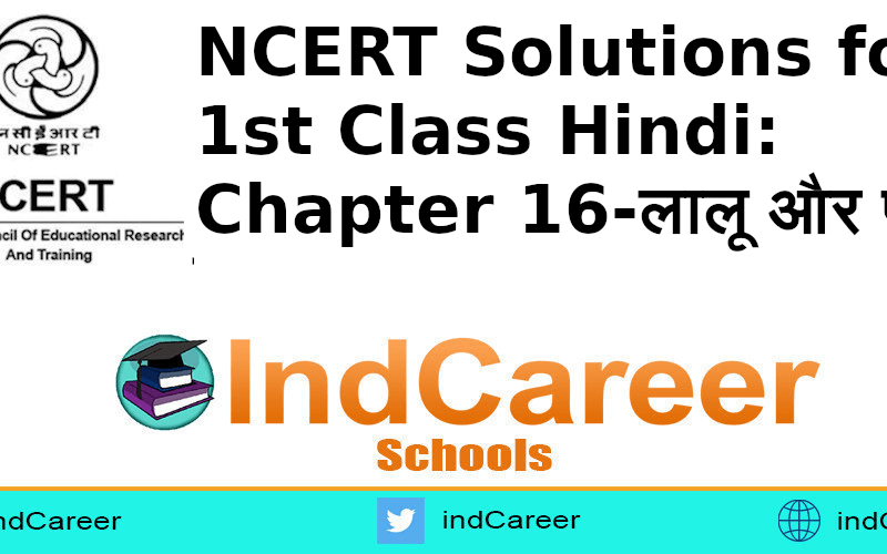 NCERT Solutions for Class 1st Hindi: Chapter 16-लालू और पीलू