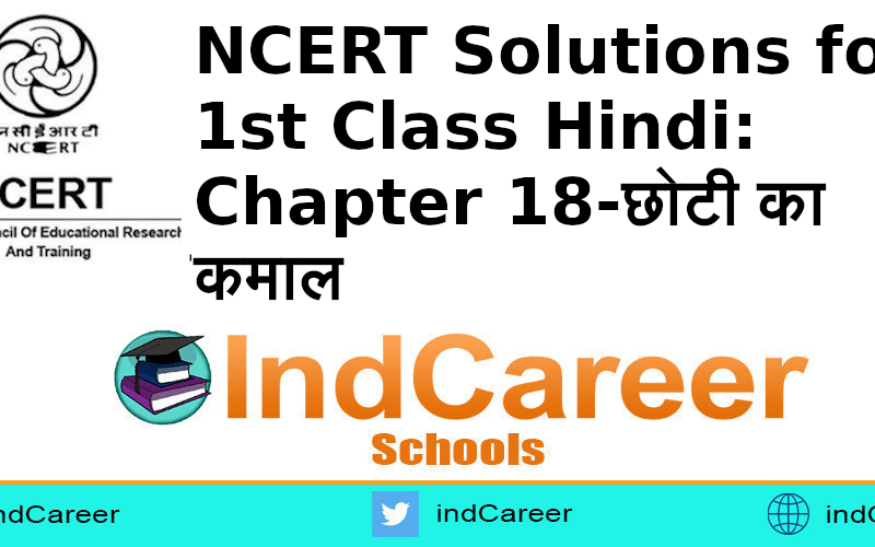 NCERT Solutions for Class 1st Hindi: Chapter 18-छोटी का कमाल