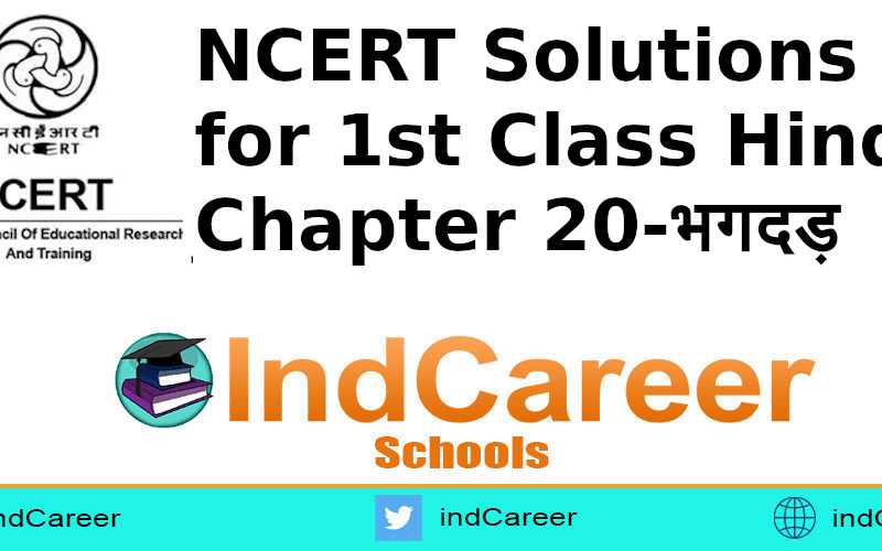 NCERT Solutions for Class 1st Hindi: Chapter 20-भगदड़