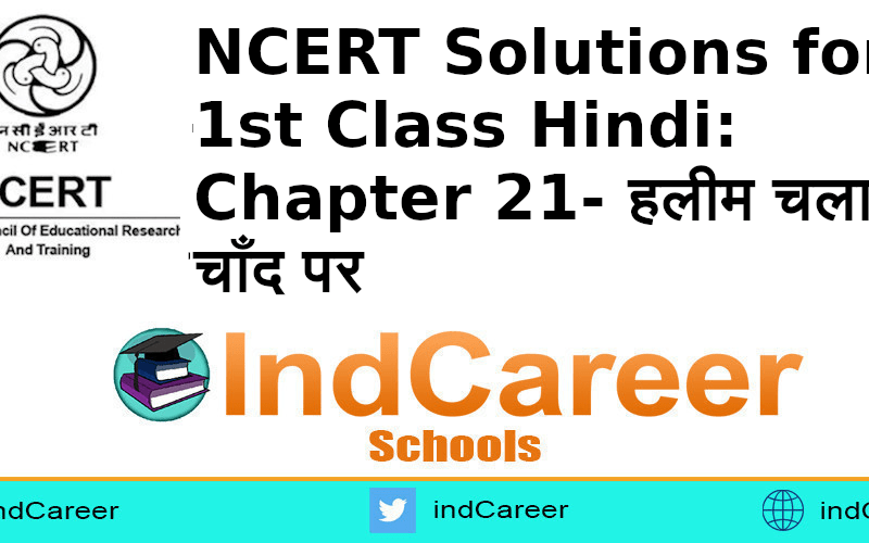 NCERT Solutions for Class 1st Hindi: Chapter 21- हलीम चला चाँद पर