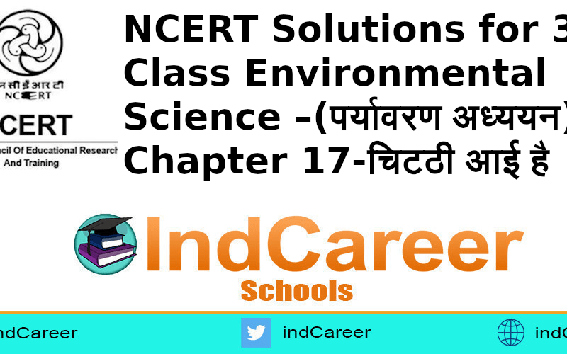 NCERT Solutions for Class 3rd Environmental Science –(पर्यावरण अध्ययन): Chapter 17-चिटठी आयी है