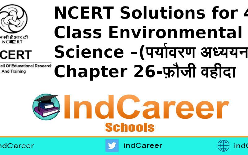 NCERT Solutions for 4th Class Environmental Science –(पर्यावरण अध्ययन): Chapter 26-फ़ौजी वहीदा