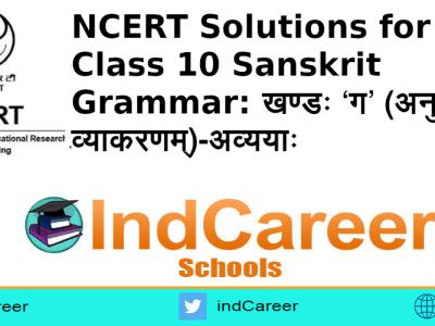 NCERT Solutions for Class 10 Sanskrit Grammar: खण्डः 'ग' (अनुप्रयुक्त-व्याकरणम्)-अव्ययाः