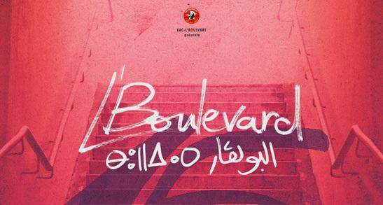 Sofia Dragt en Mangoose op festival l'boulevard 2014 (Marokko)